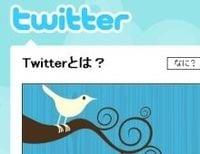 「ツイッター」の日本開拓、アクセス数はうなぎ上り
