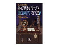 物理数学の直観的方法〈普及版〉 理工系で学ぶ数学「難所突破」の特効薬 長沼伸一郎著