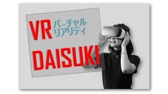 脳をだます「VR技術」は怖いものなのか?