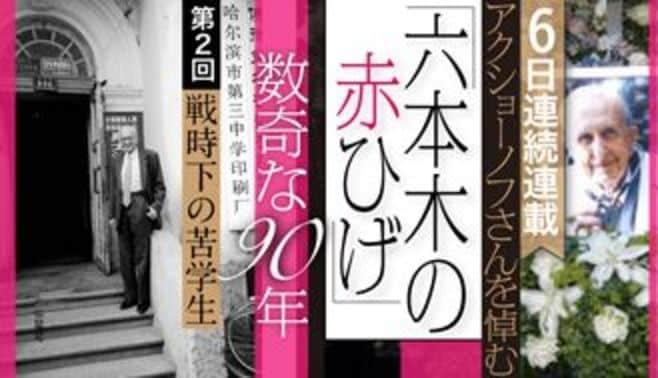戦時下の東京、ひたすら勉学に励んだ