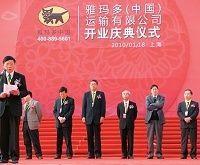 """上海に上陸したヤマト「宅急便」、夢はアジアの""""黒猫""""《中国を攻める》"""