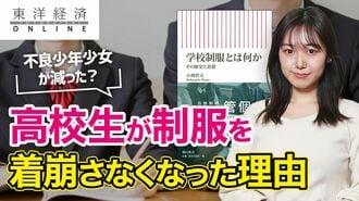 高校生が制服を着崩さなくなった真因【動画】