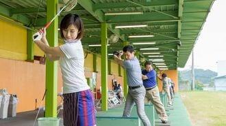 今の若者が「ゴルフ」をやっていない切実な事情