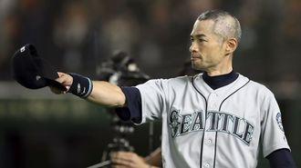 イチローの「28年間」が変えた日本人の野球観