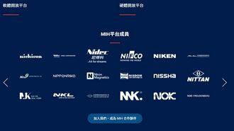 「鴻海のEV」に日本企業が寄せる当然の期待