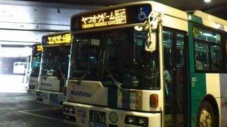 駅から野球ファン運ぶ「シャトルバス」の実態