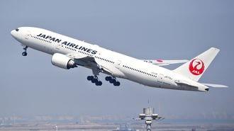 JALが「ミステリーツアー」に頼りたい事情