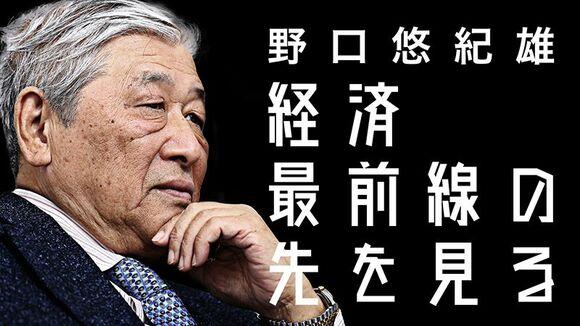 野口悠紀雄「経済最前線の先を見る」