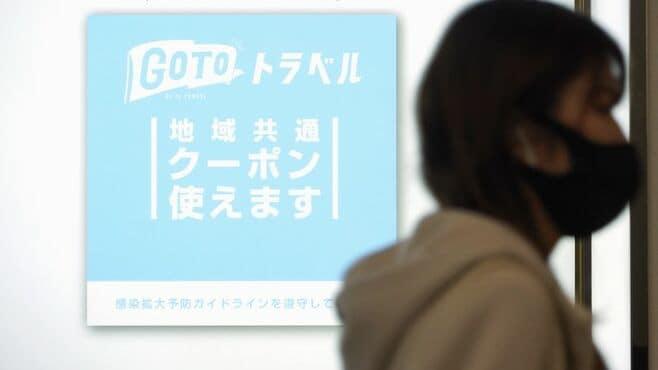 GoTo「キャンセル補償」分配方法は適切なのか