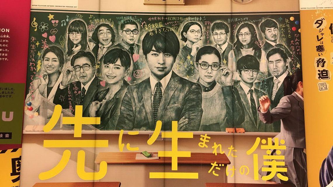 日テレ「先僕」が描く、学校のリア...