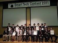 デンソーがスマートフォンアプリのコンテストを開催、優秀賞に選ばれたのは?