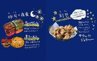 背徳感に抗い「韓国風夜ラーメン」を食べる至福
