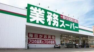 冷凍タピオカを売る「業務スーパー」が今スゴい
