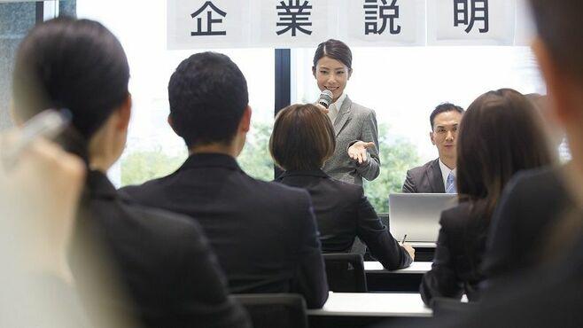 就活「セミナー・会社説明会」の評価が高い20社