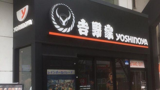 吉野家でたった6店にしかないメニューとは