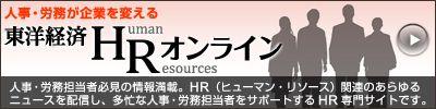 人事・労務が企業を変える 東洋経済HRオンライン