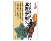 あなたの知らない 北海道の歴史 山本博文監修