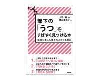 部下の「うつ」をすばやく見つける本 横山美弥子著 大野裕監修
