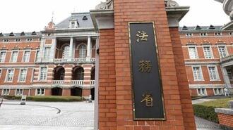 広島地検の若手検事はなぜ自ら命を絶ったのか