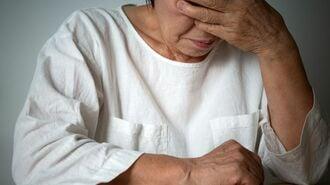 「金のない老人」激増した日本が直面する大問題