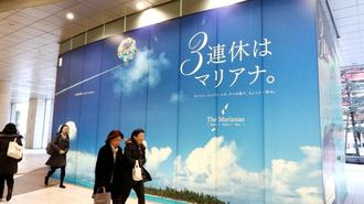 サイパンとグアム、日本人が消えた楽園の今