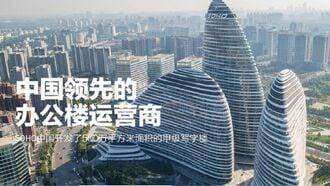 ブラックストーン「中国の不動産大手」買収の背景