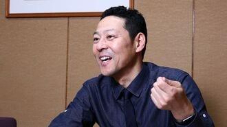 東野幸治「人生も笑いも正解がないから面白い」