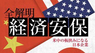 「中国は敵、米国は味方」の認識があまりに浅い訳