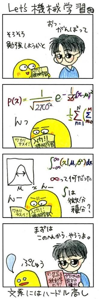 文系エンジニアに「機械学習」は難しすぎる!