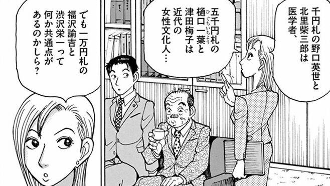 鉄道オタクが「渋沢栄一のニセ札」に激怒する理由