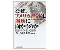 なぜ、アメリカ経済は崩壊に向かうのか チャールズ・R・モリス著/山岡洋一訳