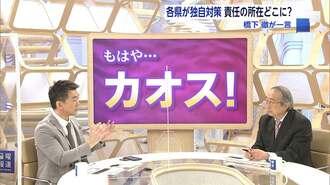 宮城、沖縄「ステージ4級」を様子見るでいいのか