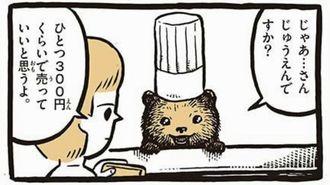 「こぐまのケーキ屋さん」作者が送る快活な人生