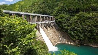 ダムは永久にエネルギーを生む「夢の装置」だ