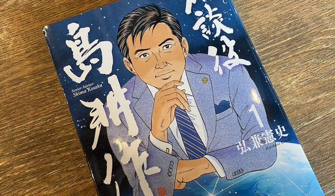 弘兼 憲史   著者ページ   東洋経済オンライン   経済ニュースの新基準