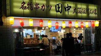 株価高騰の「串カツ田中」、爆走継続への課題
