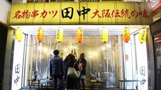 串カツ田中「バイト0人」の新店に込めた真意
