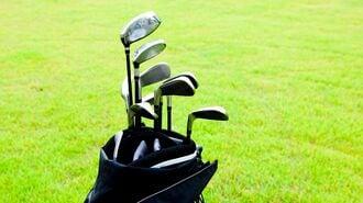 人気再燃「ゴルフ」初心者悩ますクラブ購入のコツ