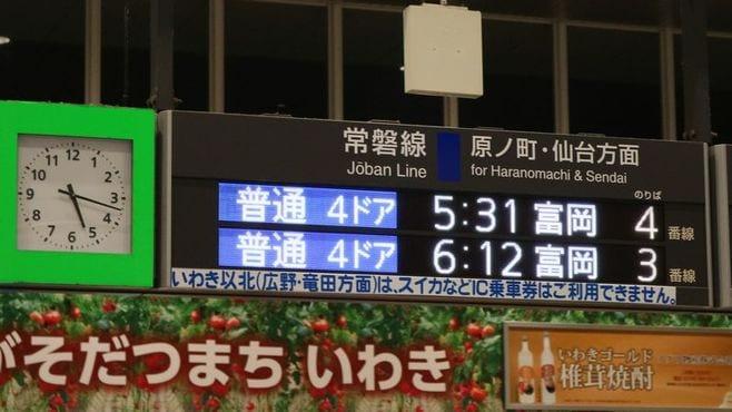 常磐線再開区間「乗れない切符」が買えるワケ