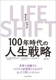 LIFE SHIFT(ライフ・シフト)