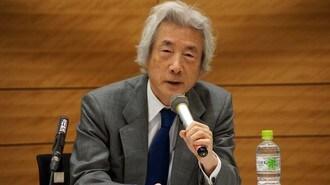 小泉元首相が熱弁「原発即時ゼロへ転換せよ」