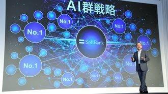 ソフトバンク孫社長「AI群戦略」独演会の全容