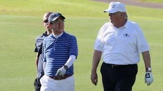 トランプ氏「ゴルフ外交」に秘めた意外な熟慮