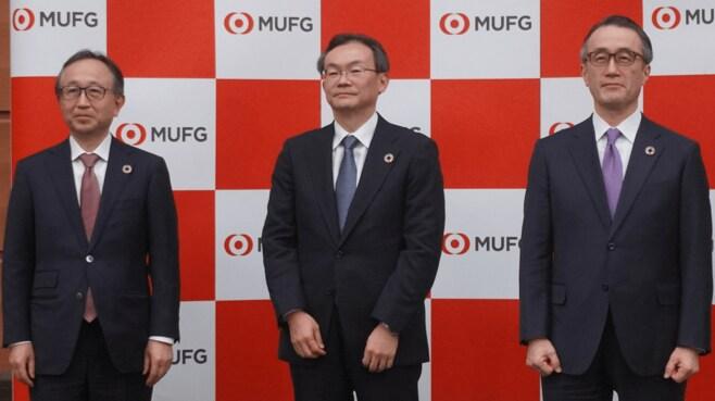 三菱UFJ、半沢新頭取が担う「コスト改革」の重責