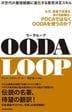 OODA LOOP(ウーダループ) 次世代の最強組織に進化する意思決定スキル