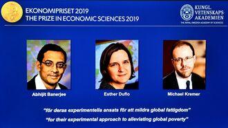 ノーベル経済学賞「実証実験による貧困対策」に