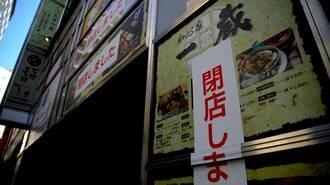 飲食店だけを悪者にする日本の作戦に開いた大穴