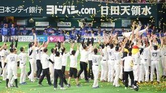 日本シリーズで敗れたDeNAが「得たもの」