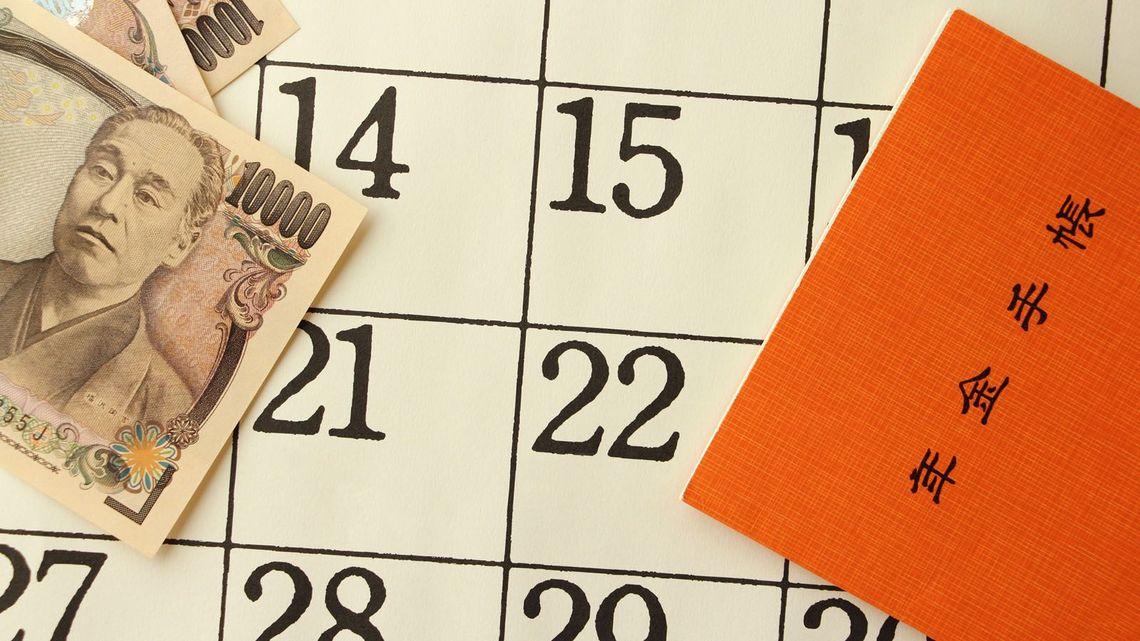 来年の年金給付が「増える」ことの代償は何か   岐路に立つ日本の財政 ...