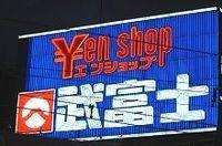 武富士を襲う「仕組み金融取引」の衝撃